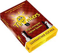 Шахматная логика для детей 9-12 лет (русский язык). Игра настольная, Thinkers