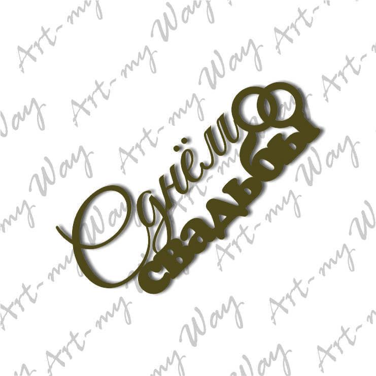 Объемная надпись С днем свадьбы