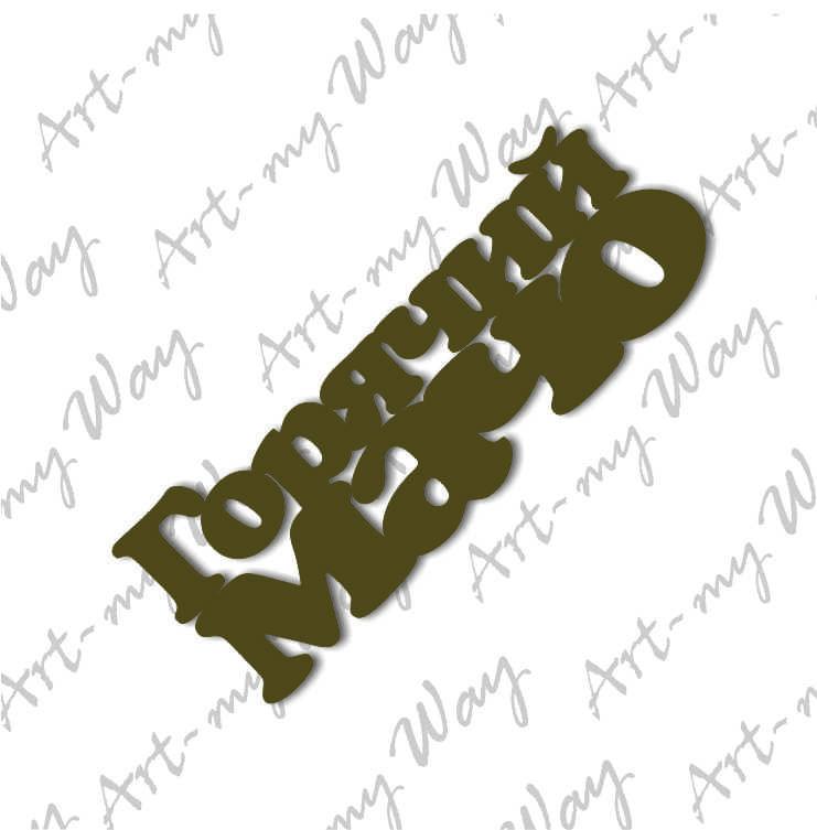 Объемная надпись Горячий мачо