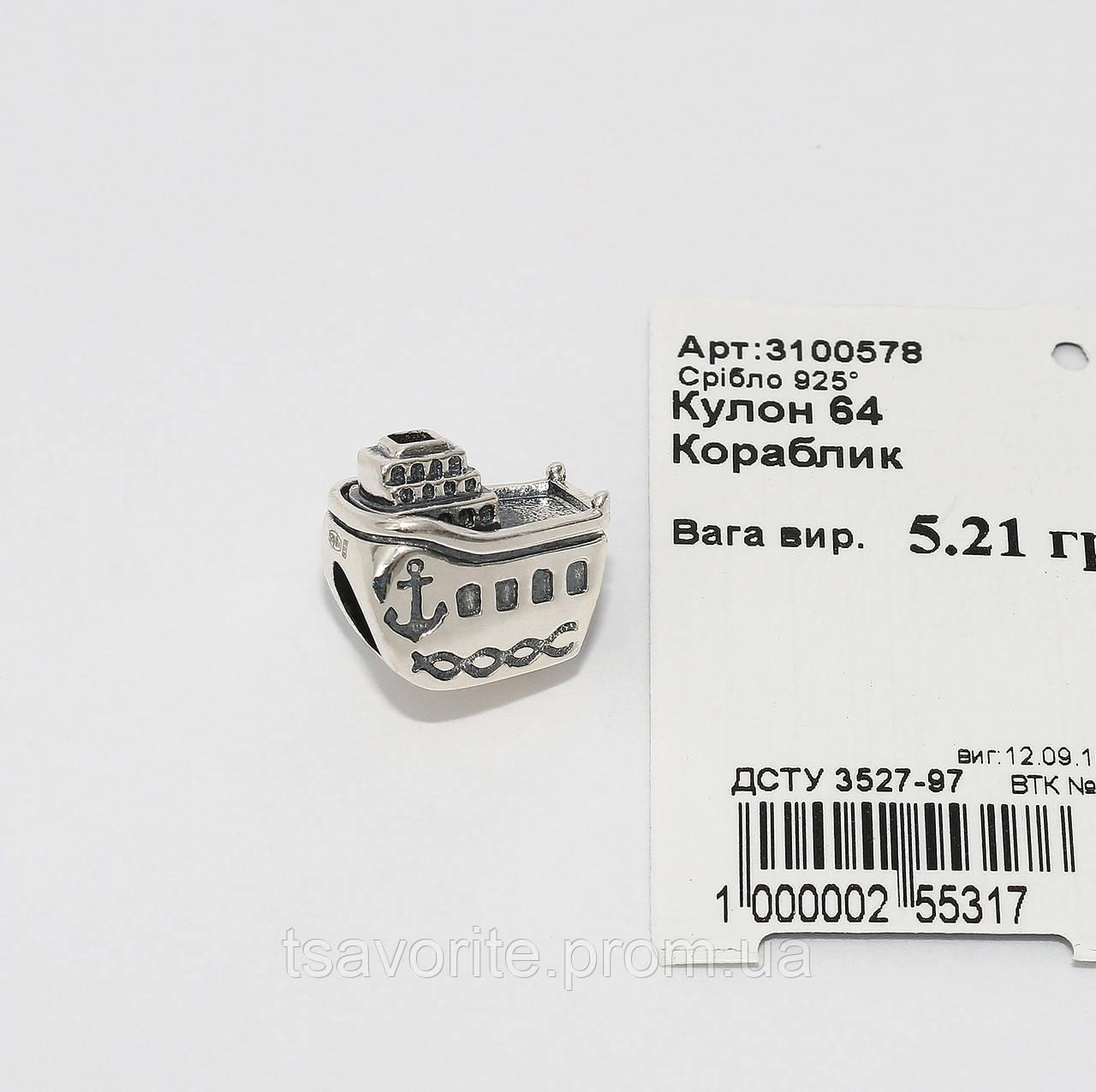 Серебряная подвеска-шарм для Pandora 3100578