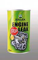 Герметик масляной системы 325мл Zollex Е-250Z