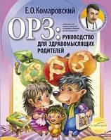 """Книга доктора Комаровского """"ОРЗ: Руководство для здравомыслящих родителей"""""""