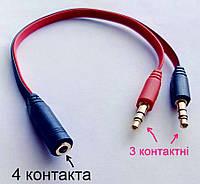 Аудио переходник для наушников с микрофоном высокое качество Aux разъем 3.5 мм Стерео
