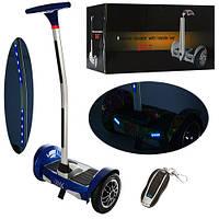 Сигвей Mini Self Balance Scooter с ручкой синий