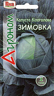 Семена Капуста белокочанная поздняя Зимовка 1 грамм Агроном