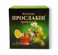 """ФИТОЧАЙ """"ПРОСЛАБИН"""" 20 ПАКЕТОВ ПО 1,5 Г"""