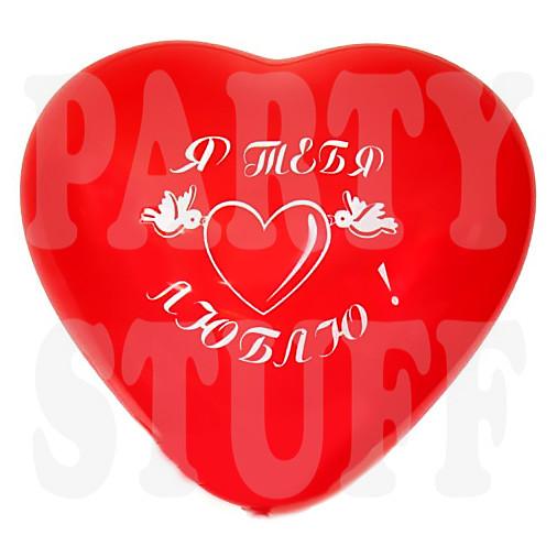 шарики в форме сердец красные я тебя люблю