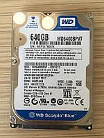"Жесткий диск 2.5""  640Gb  WD  (NZ-1408)"