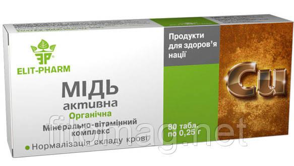 """""""Медь активная органическая"""" №80 т"""