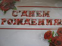 """Гирлянда-подвеска """"С днем рождения"""" картонная"""