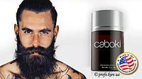 Загуститель для волос Caboki 25 гр.(все цвета)