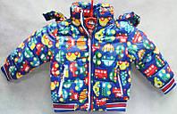 Куртка детская утепленная - ростовка 1-5 лет.