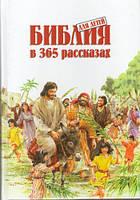 Библия для детей. В 365 рассказах