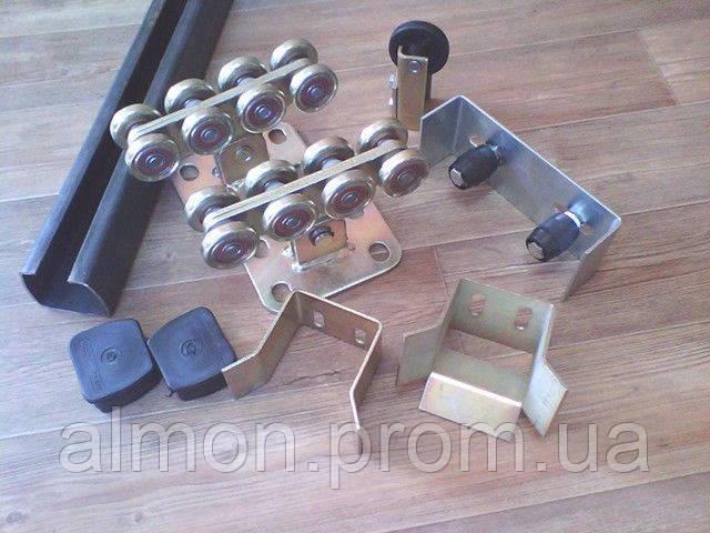 Фурнитура для откатных ворот весом до 400 кг - ЧП АЛМОН в Запорожье