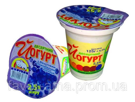 Йогурт десертный АМА черника 2,5%, фото 2