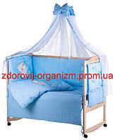 Детская постель голубой (мишка штопанный с бутылочкой) (8 Элем.)