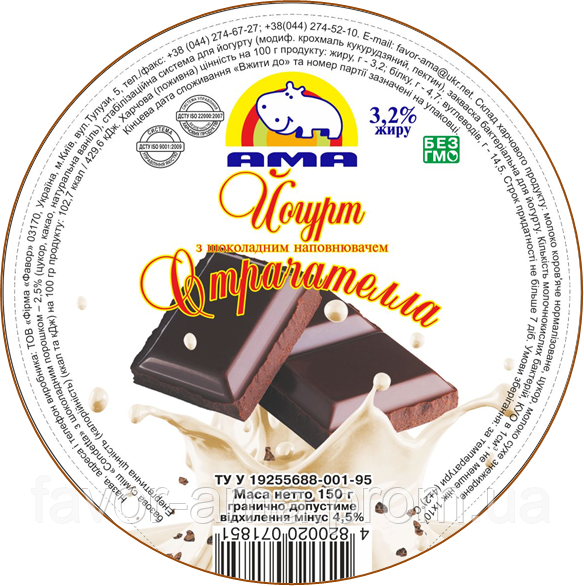 Йогурт Страчателла АМА с шоколадным наполнителем 3,2%