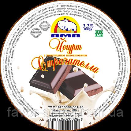 Йогурт Страчателла АМА с шоколадным наполнителем 3,2%, фото 2