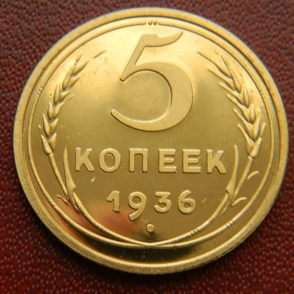 СССР 5 копеек 1936 год.