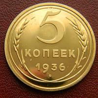 СССР 5 копеек 1936 год., фото 1
