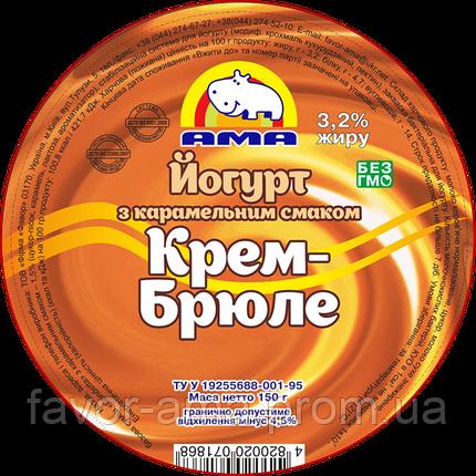 Йогурт крем-брюле АМА с карамельным вкусом 3,2%, фото 2