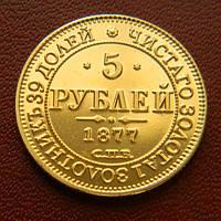 5 рублів 1877 СПД - НФ
