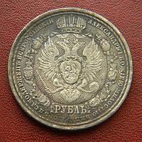 1 Рубль 1912 р. Славний рік, Миколи II