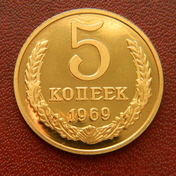 СССР 5 копеек 1969 год.
