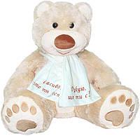 Мягкая игрушка Медведь Мемедик (бежевый) 65 см, Спасибо, что ты есть, Тигрес