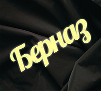Объемная надпись Имя 6 Берназ