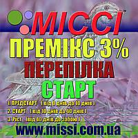 Премікс Перепілка СТАРТ 3% Міссі