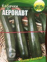 """Семена кабачков """"Аеронафт"""" 20 грам"""