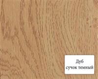 Панель МДФ ТМ ОМиС 2600x148 мм стандарт (дуб сучек темный)