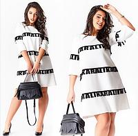 Белое платье-трапеция большого размера.