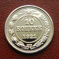 СССР 10 копеек 1921 год.