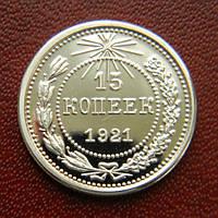 СССР 15 копеек 1921 год.