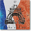"Часы настенные ""Цвета Парижа"" (300мм) [Стекло, Открытые]"