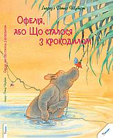 Офелія, або Що сталося з крокодилом - Шуберт Ингрид и Дитер