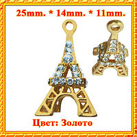 Подвеска - кулон париж 2 со стразами, 3D, металл, цвет: золото, Размер 25 *11*14мм ушко 2 мм.
