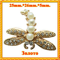 Фигурка стрекоза с жемчугом и стразами, металл, цвет: золото, выс 25 мм., шир 26 мм. толщ 5 мм