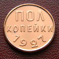 СССР 1/2 копейки 1927 г.