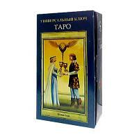"Карты Таро ""Универсальный ключ таро"""