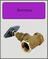 """Вентиль ДУ15 1/2"""" ВВ латунный усиленный"""