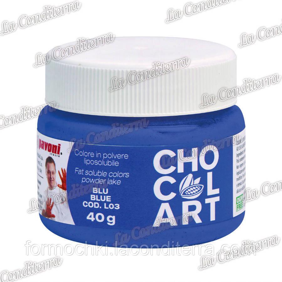 Барвник харчової жиророзчинний PAVONI L03 (синій)
