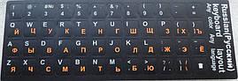 Наклейки на клавиатуру черные, Рус.Англ. с бело-оранжевыми буквами