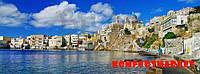 """Фотообои: """"Добро пожаловать в Грецию 13"""""""