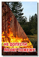 """Стенд """"Не допусти лісову пожежу!"""""""