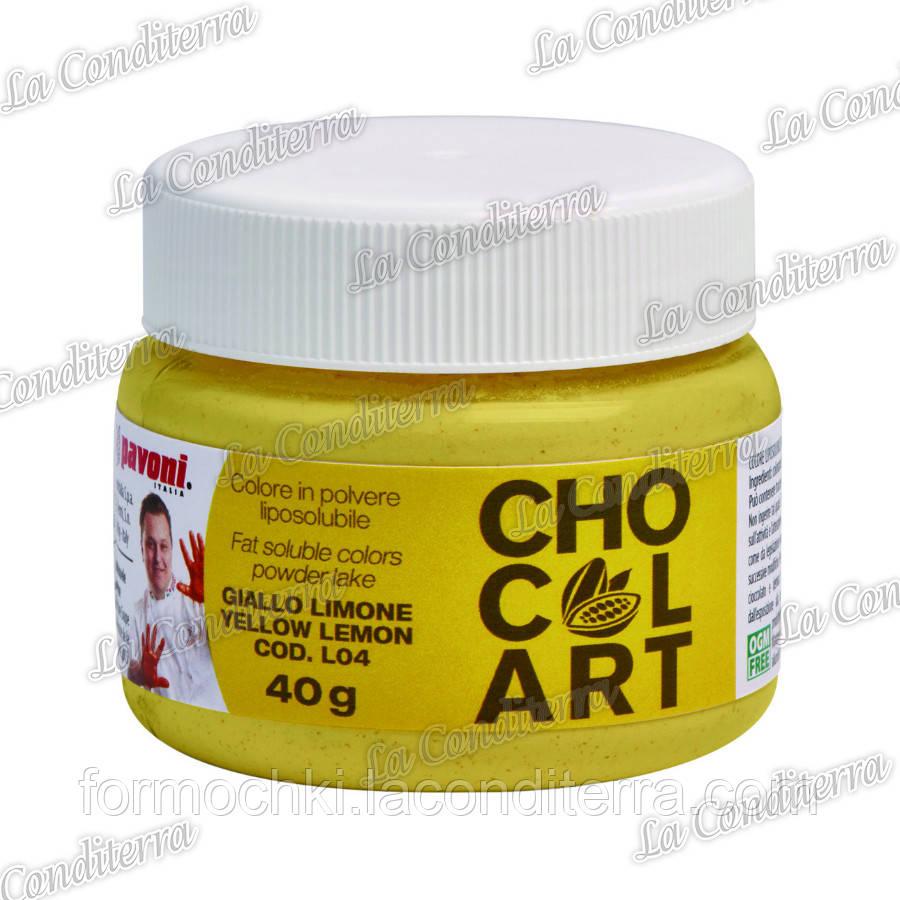 Краситель пищевой жирорастворимый PAVONI L04 (желто-лимонный)