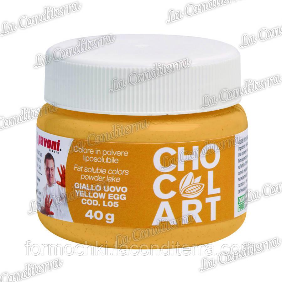 Краситель пищевой жирорастворимый PAVONI L05 (желтый)