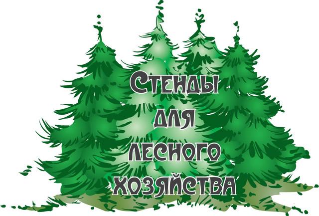 Разработка новой линейки стендов для лесных и охотничьих хозяйств.
